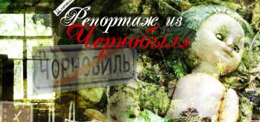 carabaas_chernobyl