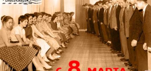 8_mart_2011