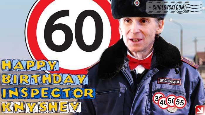 knyshev-60