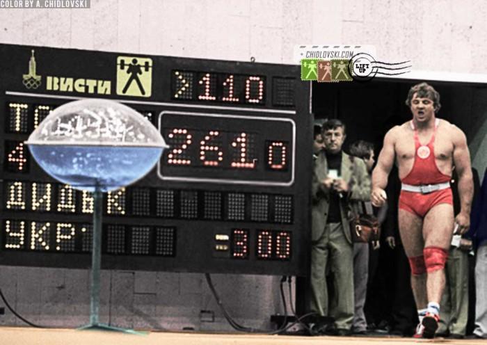didyk-ussr-1983