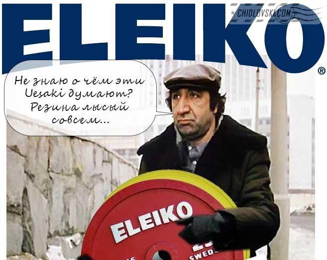 rlol-eleiko