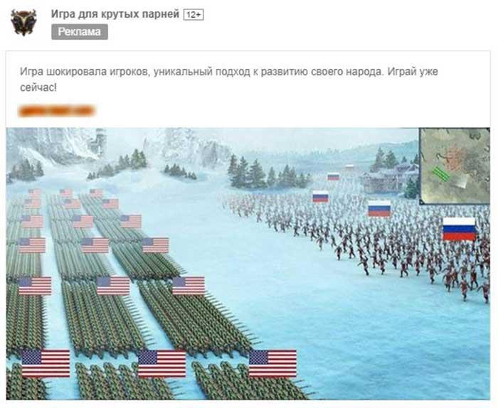 ru-game-ad